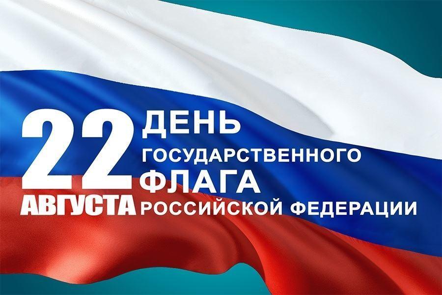 Кострома отметит 350-летие Государственного флага России