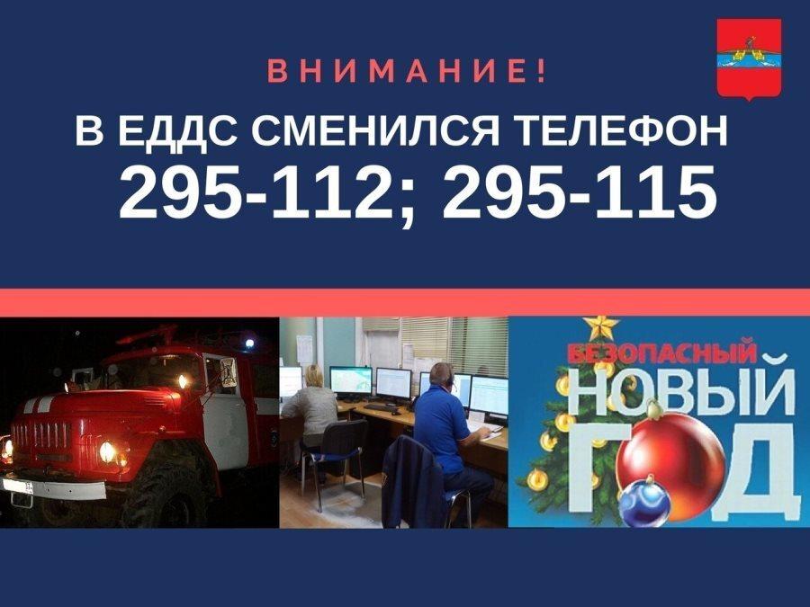 У ЕДДС Рыбинска новые телефонные номера