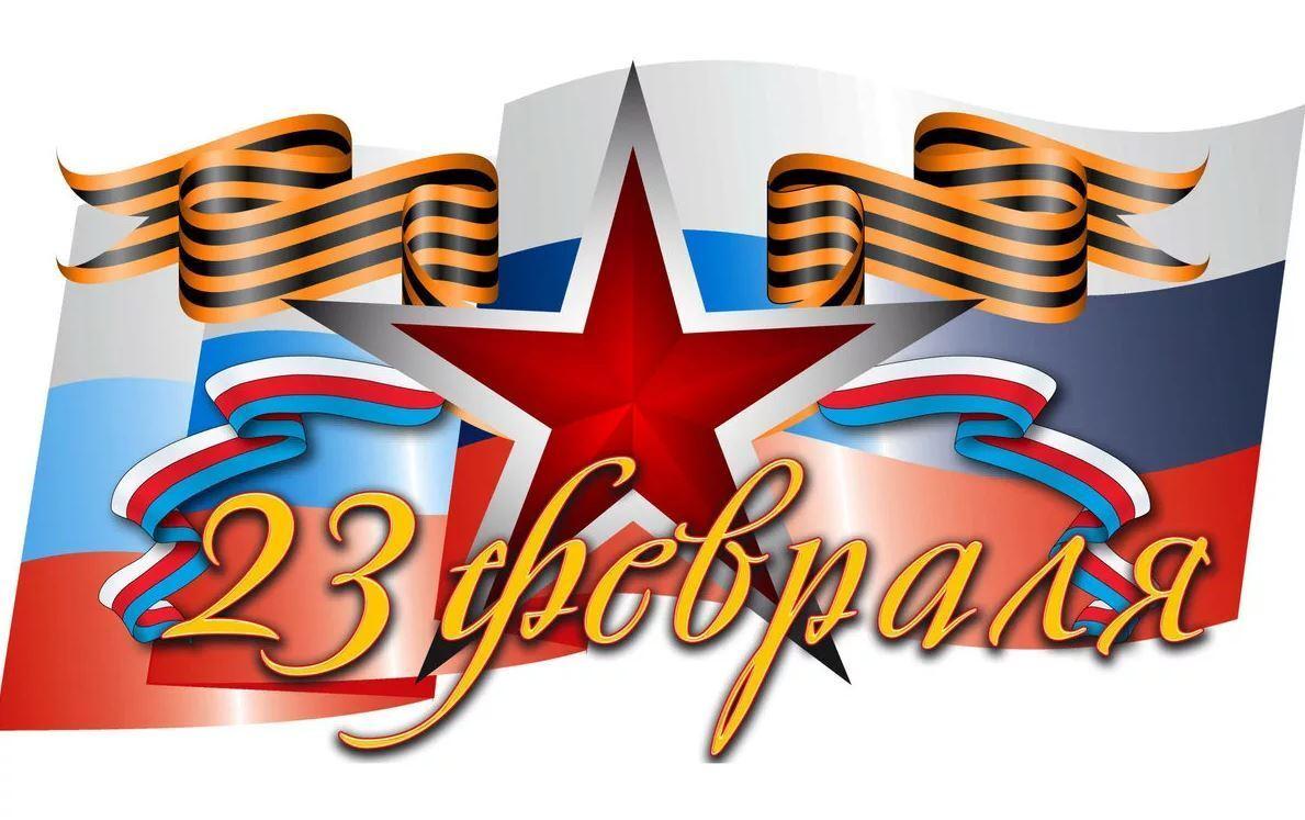 В Костроме состоится торжественное мероприятие в честь Дня защитника Отечества