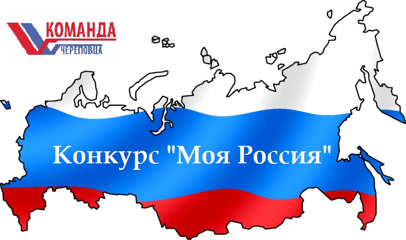 """Конкурс """"Моя Россия"""""""