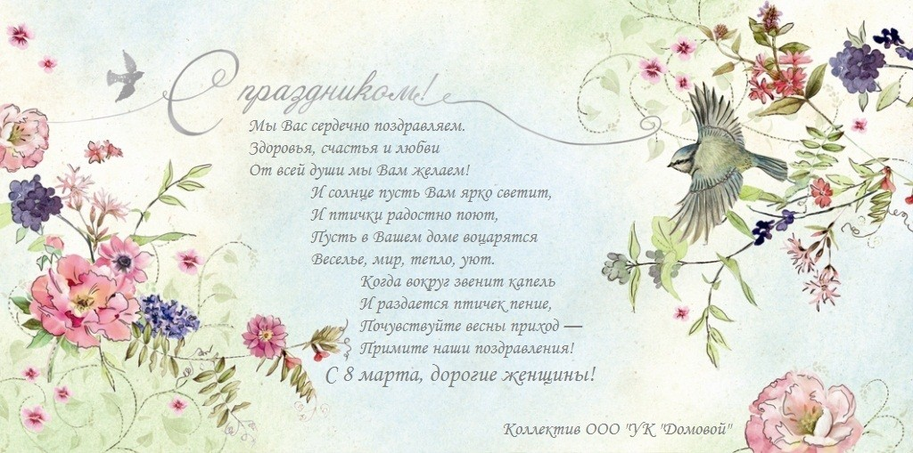 Милые дамы! С наступающим праздником 8 марта!