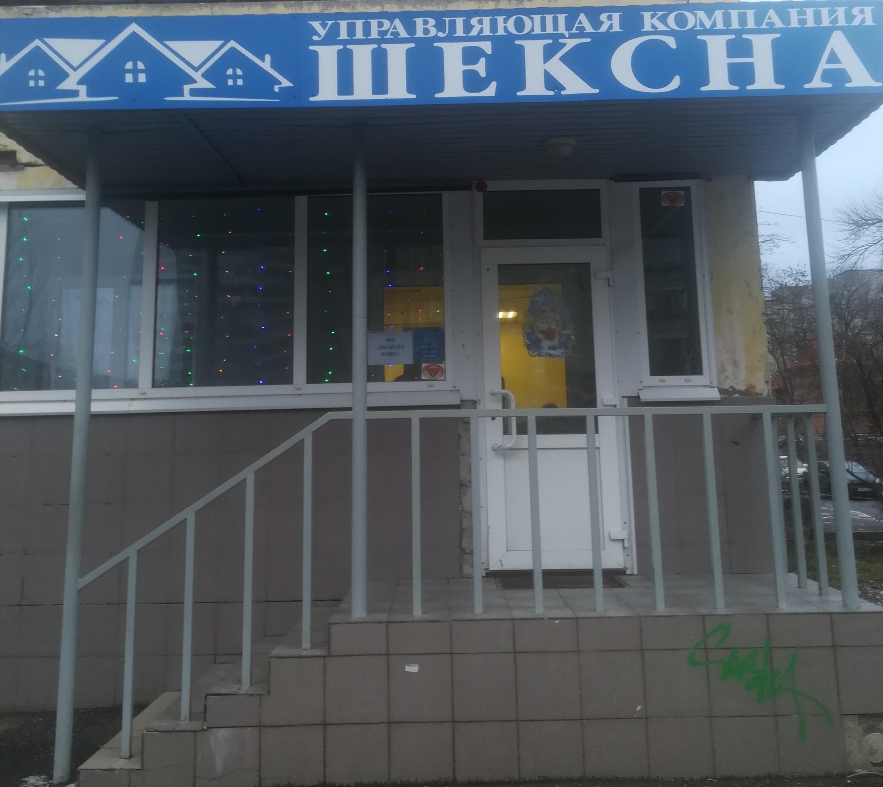 "ООО ""УК ""ШЕКСНА"""