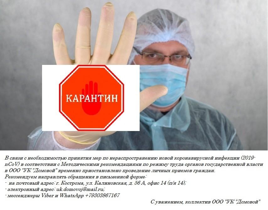 О приостановлении личного приема граждан на время коронавирусной угрозы.