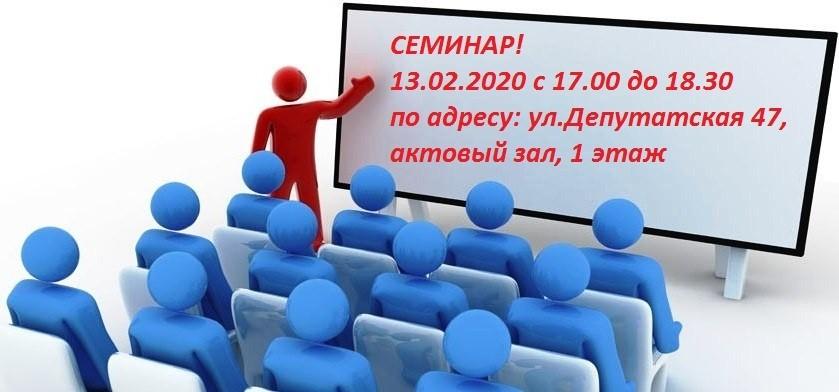 Семинар 13.02.2020 с 17.00 до 18.30