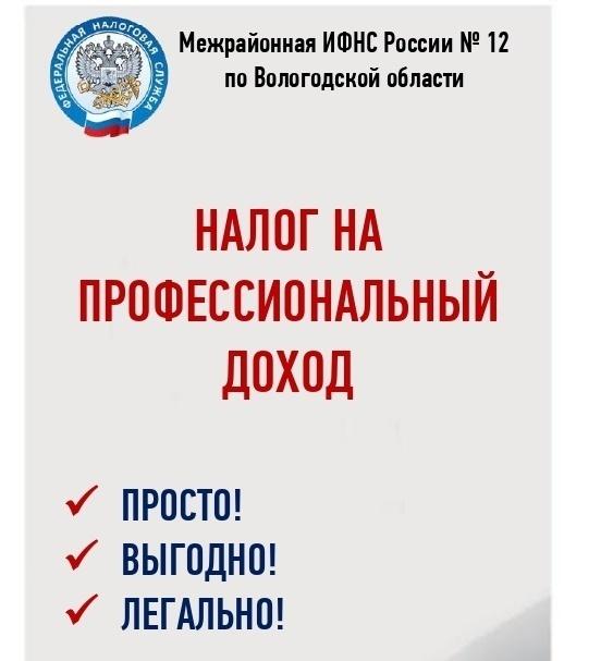 О введении налога на профессиональный доход для самозанятых граждан в Вологодской области.