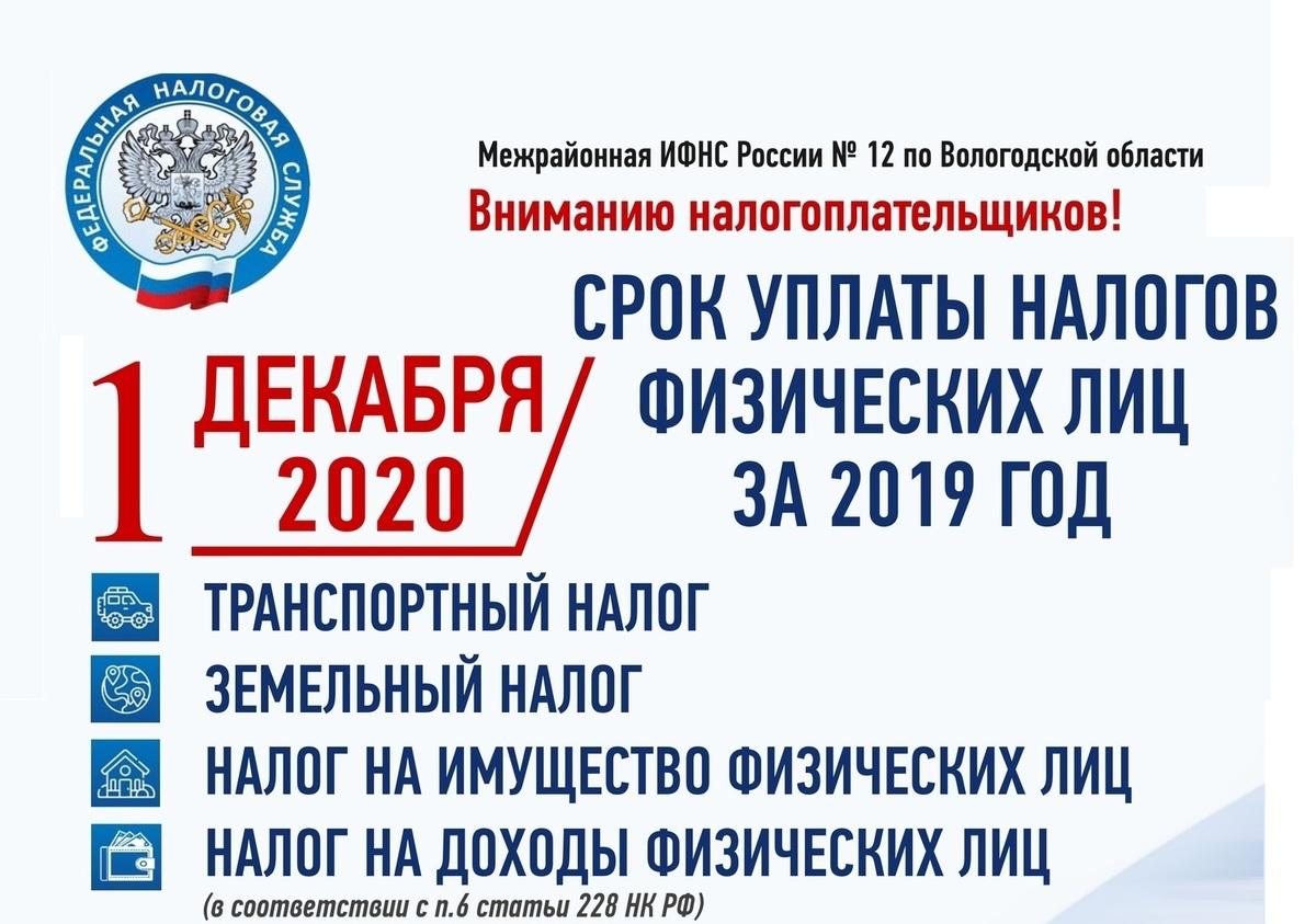 Уплата налогов физических лиц за 2019 год