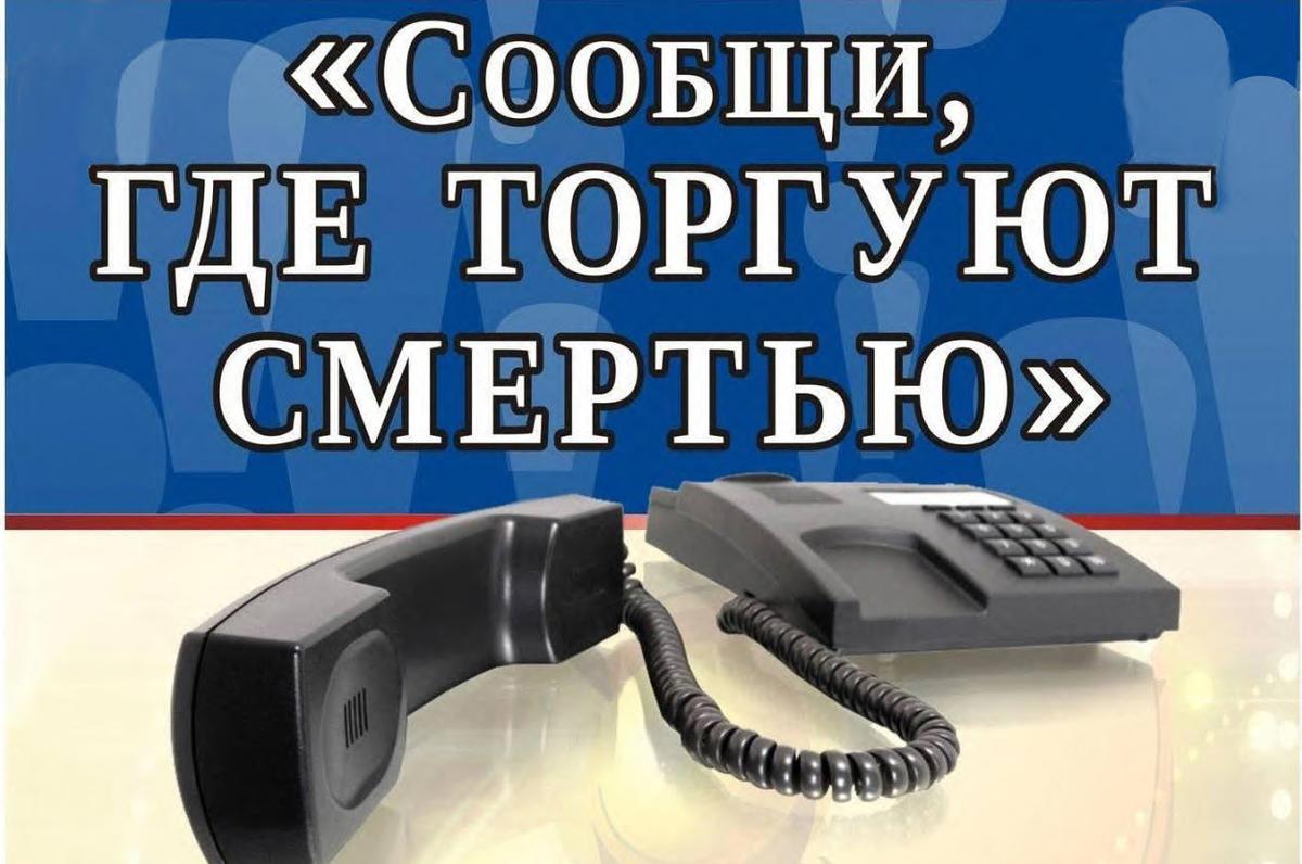 Общероссийская антинаркотическая акция «Сообщи, где торгуют смертью!»