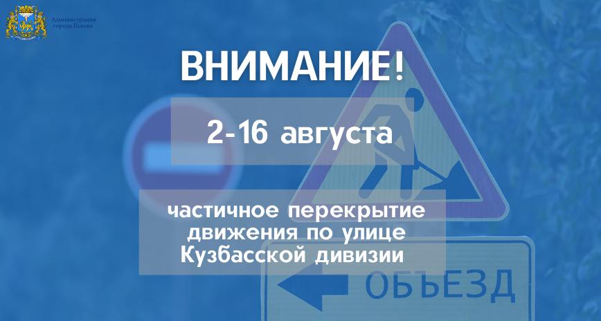 Улицу Кузбасской дивизии частично закроют для движения транспорта на две недели в августе