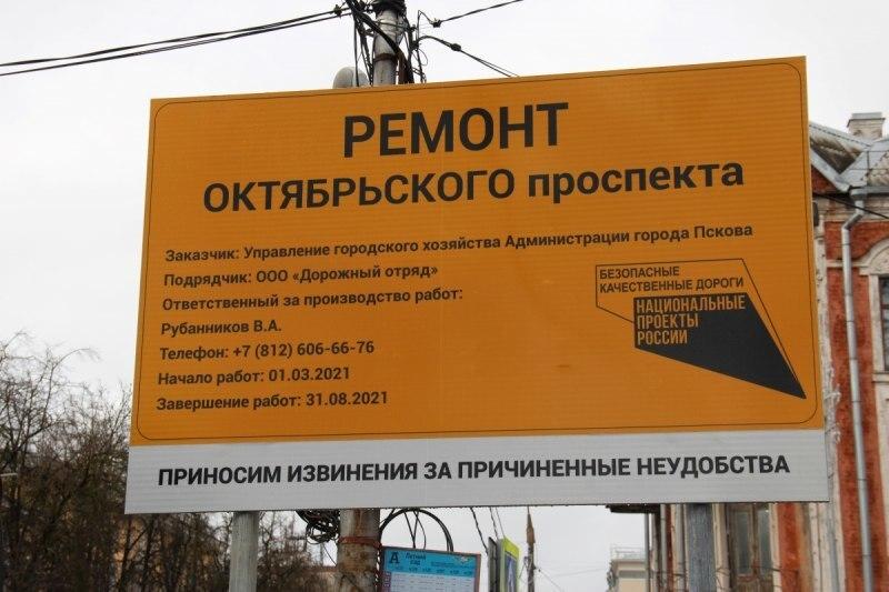 Участки Октябрьского проспекта закроются для движения автотранспорта
