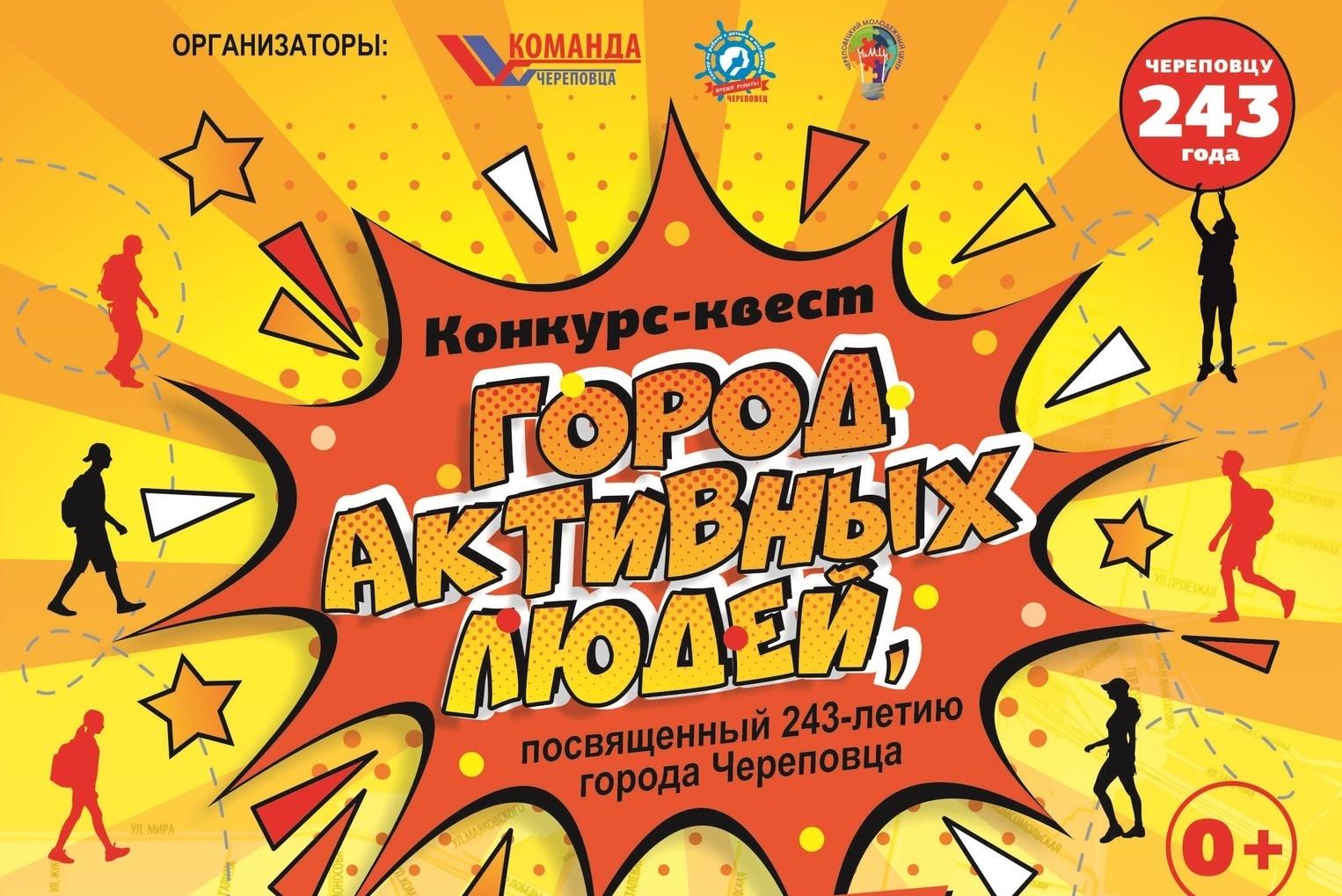 """Конкурс-квест """"Город активных людей"""""""