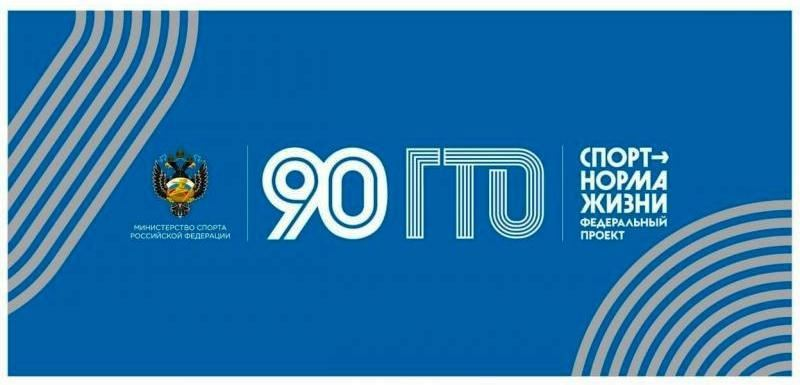 Кострома присоединяется к всероссийской акции «Спортивное лето с ГТО»