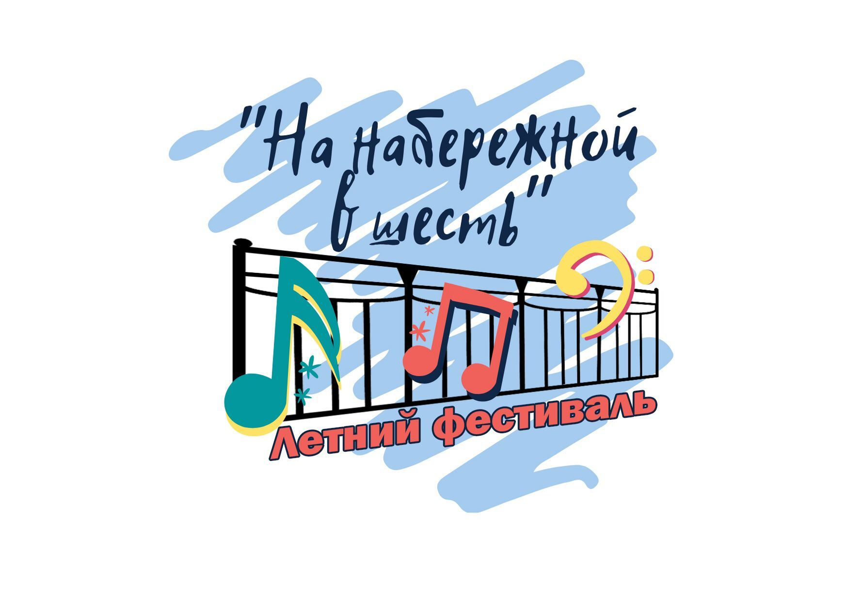 Летний культурный сезон откроется в Костроме фестивалем «На набережной в шесть»