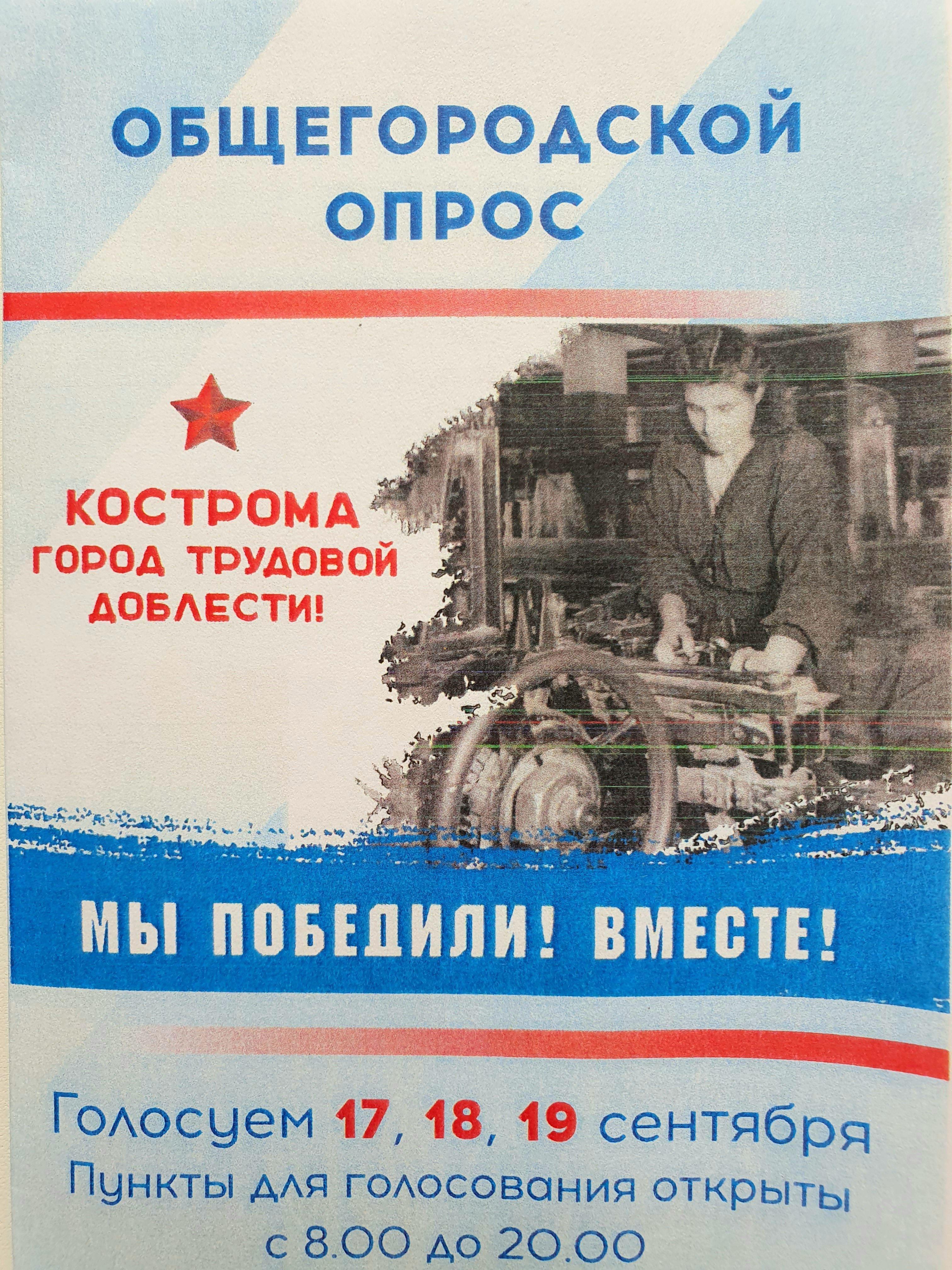 Костромичи определят территорию для установки стелы «Город трудовой доблести»