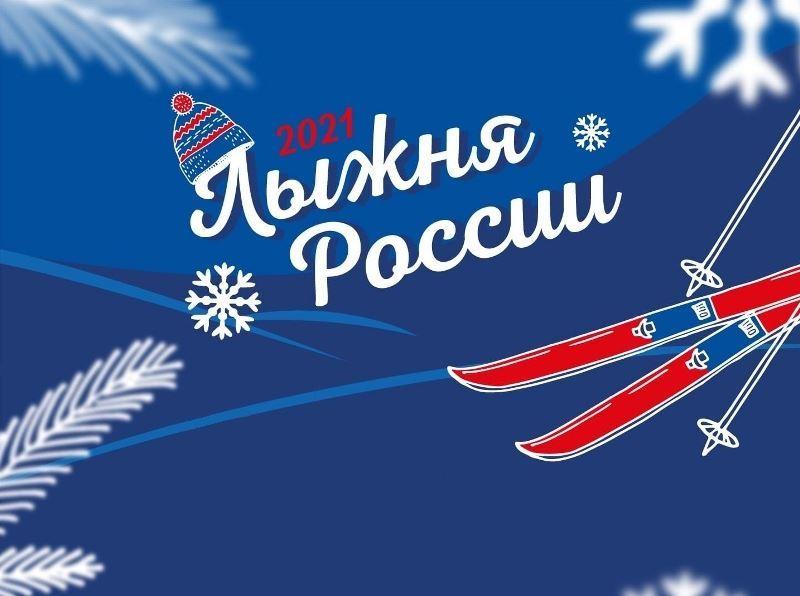 Костромичи присоединятся к ежегодной всероссийской акции «Лыжня России»